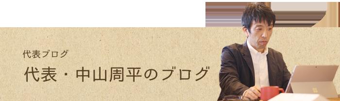 代表・中山周平のブログ