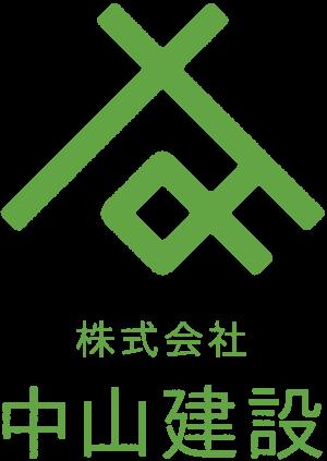 株式会社中山建設
