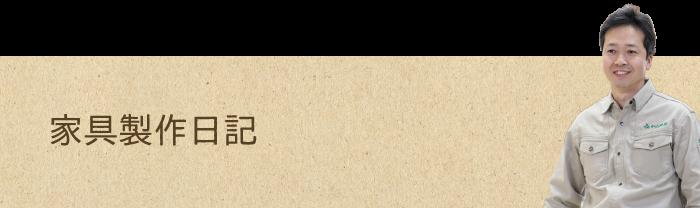 家具製作日記